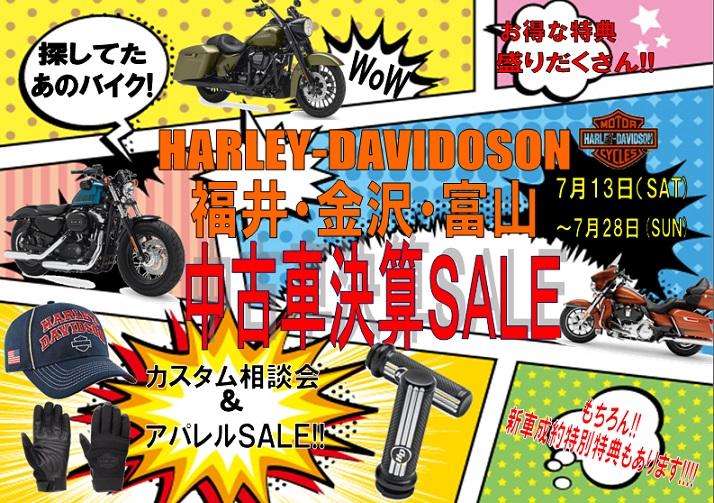 🌟中古車決算SALE!!!のお知らせ🌟 7/13~7/28