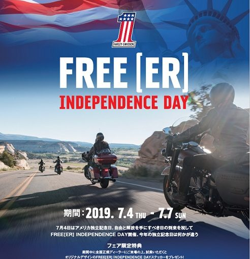 ♡INDEPENDENCE DAY♡ 7/4~7/7