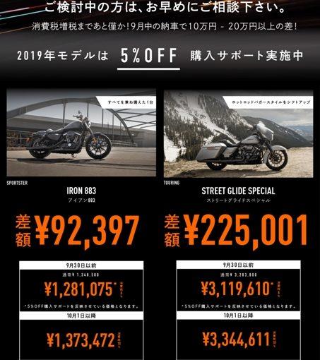 増税前!キャンペーン!!!