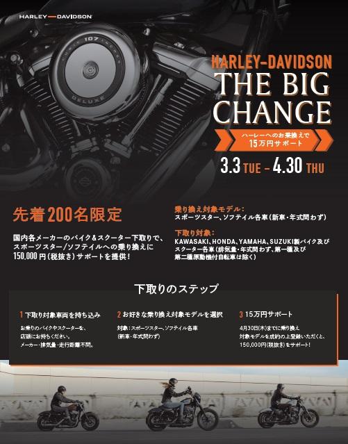 『THE BIG CHANGE』!!!先着200名 4/30まで