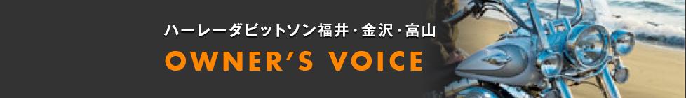 ハーレーダビットソン福井・金沢・富山 OWNER VOICE